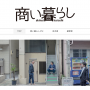ウェブ制作実績:東京不動産(賃貸・売買)紹介サイト