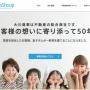 ウェブ制作実績:大阪不動産投資・新築・賃貸・不動産総合商社
