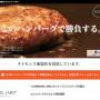 ウェブ制作実績:ハンバーグフランチャイズ募集LPページ