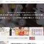 ウェブ制作実績:化粧品OEM サロン業務用化粧品製造メーカー