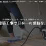 ウェブ制作実績:京都 新築・リフォーム・店舗新装改装・解体工事・太陽光発電