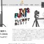 ウェブ制作実績:テレビ業界専門スタッフの派遣会社